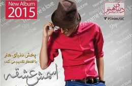 واکنش دفتر موسیقی ارشاد نسبت به انتشار آلبومی از مرتضی پاشایی