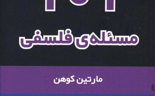 کتاب ۱۰۱ مسئلهی فلسفی