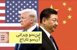 قرارداد استراتژیک ۲۵ سالهی ایران و چین شده است