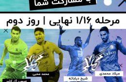 روز دوم رایگیری مرد سال فوتبال ایران ۱۳۹۸