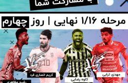 روز چهارم رایگیری مرد سال فوتبال ایران ۱۳۹۸ : مهدی ترابی ، کاوه رضایی…