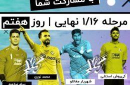 روز هفتم رایگیری مرد سال فوتبال ایران ۱۳۹۸