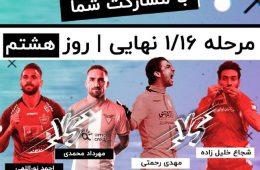 (آخرین روز مرحله ۱ ۱۶ نهایی) روز هشتم رایگیری مرد سال فوتبال ایران ۱۳۹۸
