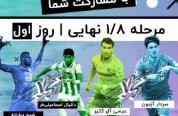 شب اول مرحله ۱ ۸ نهایی رایگیری مرد سال فوتبال ایران ۱۳۹۸