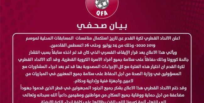 فدراسیون فوتبال قطر با انتشار