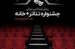 پخش زنده اختتامیه جشنواره تئات