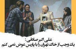 علی اکبر صادقی یک وجب از خاک تهران را با پاریس عوض نمی کنم