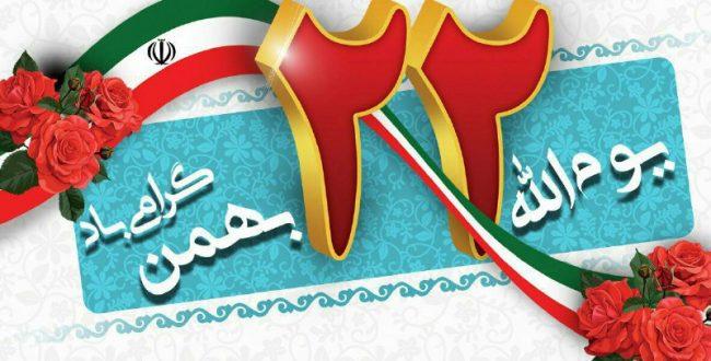 یوم الله ۲۲ بهمن بر ملت شهی