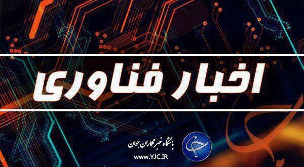 مهمترین اخبار حوزه فناوری (۱۳ مهر ۹۸) با تایید راک استار