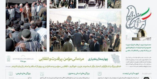 «ایرانِ عزیز» | چهارمحال و بختیاری