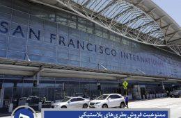 فروش بطری های یک بار مصرف در فرودگاه بین المللی سانفرانسیسکو ممنوع شد