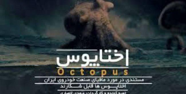 کارگردان اختاپوس آزاد شد