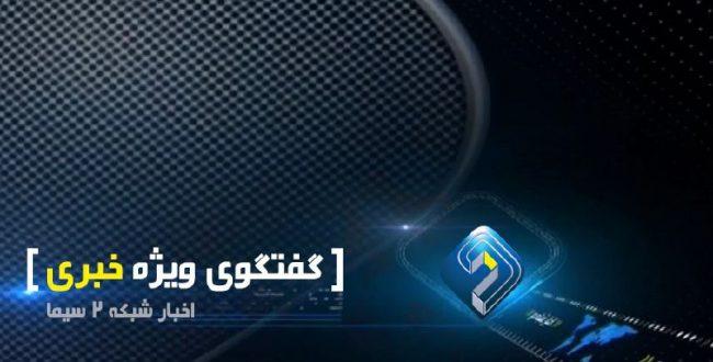 امیر «خانزادی» در گفتگوی ویژه خبری شبکه ۲ سیما با موضوع رزمایش مشترک ایران چین و روسیه