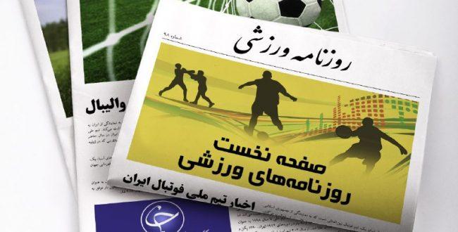 صفحه نخست روزنامههای ورزشی ۹ دی