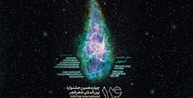 ️ اصفهان میزبان افتتاحیه جشنو