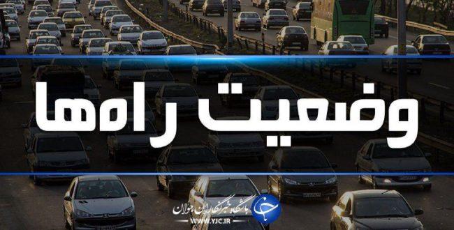 ️ ترافیک نیمه سنگین در آزادرا