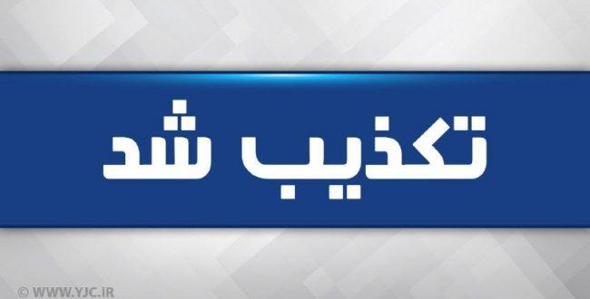 تکذیب صدای منتسب به همسر شهید حاج قاسم سلیمانی