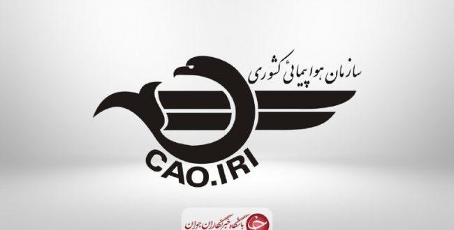 گزارش اولیه سازمان هواپیمایی درباره علت سانحه هواپیمای کاسپین