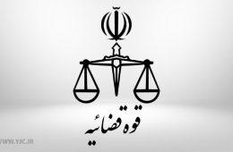 اطلاعیه قوه قضائیه درباره بازداشت یکی از مدیران سابق دستگاه قضایی