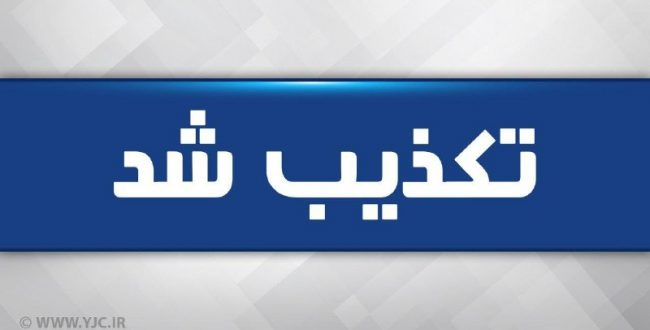 ️ جانباختن ۷ زندانی در ارومیه به علت بیماری کرونا کذب است