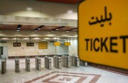 ️ بلیت مترو از اول خرداد گران