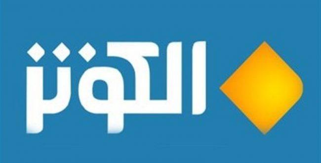 قطع پخش شبکه الکوثر روی یوتلست به دلیل کارشکنی دولت