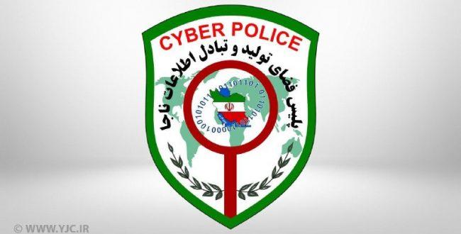 ️ هشدار پلیس فتا به هموطنان درباره پرداخت فطریه و کفاره به صورت مجازی