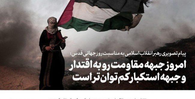 ️ امروز جبهه مقاومت رو به اقت