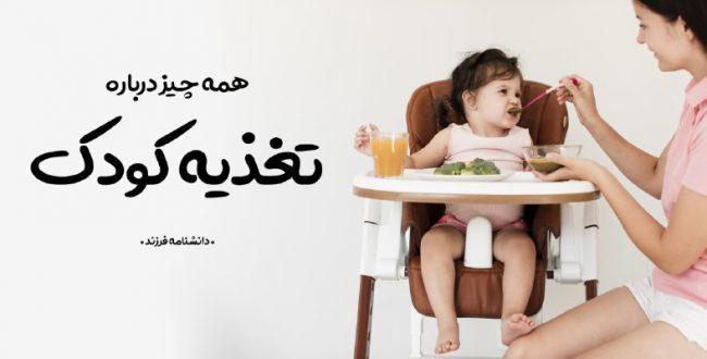 موضوع امروزتغذیه کودک ۴