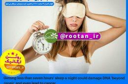 کم خوابی سرطان زاست