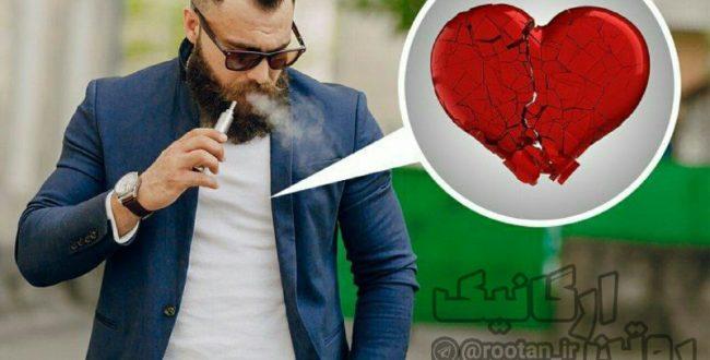سیگارهای الکترونیکی خیلی آرام باعث مرگ قلب میشوند