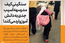 سنگینی کیف مدرسه آسیب جدی به دانش آموز وارد میکند