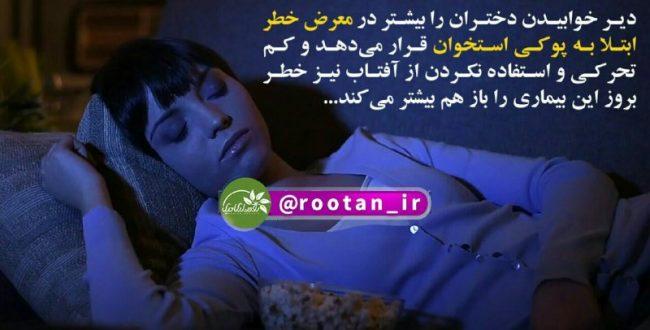 مضرات دیر خوابیدن دختران