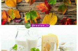 در فصل پاییز مصرف مواد لبنی می تواند مشکل ساز باشد