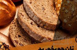 نان جو بخورید تا قلب سالم داشته باشید