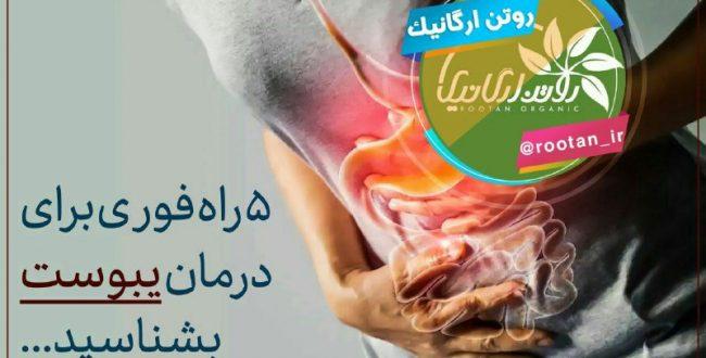 ۵ راه فوری برای درمان یبوست