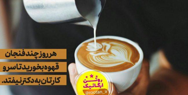 هر روز چند فنجان قهوه بخورید