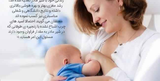 اثر شیر مادر بر ضریب هوشی