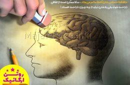 کسانی که آلزایمر دارند فقط ح