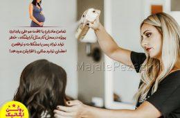 عوارض خطرناک اسپری مو برای س