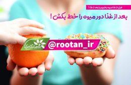 قبل از غذا میوه بخوریم یا ب
