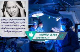 جالبه بدونید سردرد پس از بیحسی نخاعی در سزارین که به عنوان سردرد نخاعی نیز شناخته شده است