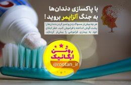 با پاکسازی دندانها به جنگ آلزایمر بروید