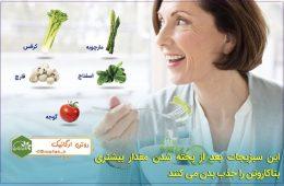این سبزیجات بعد از پخته شدن مقدار بیشتری بتاکاروتن را جذب بدن می کنند