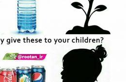 چرا به کودکانتان نوشابه و نوشیدنیهای ناسالم میدهید