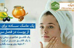 یک ماسک ساده برای مراقبت از