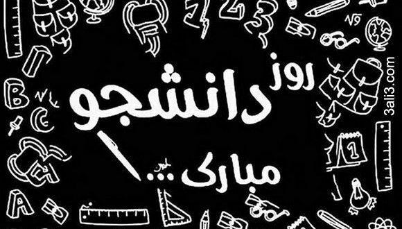 ۱۶ آذر، روز دانشجو بر همه دان