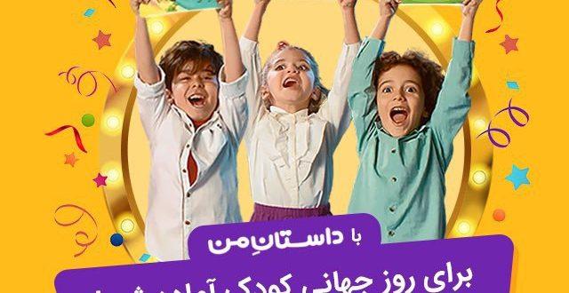 برای روز جهانی کودک آماده باش