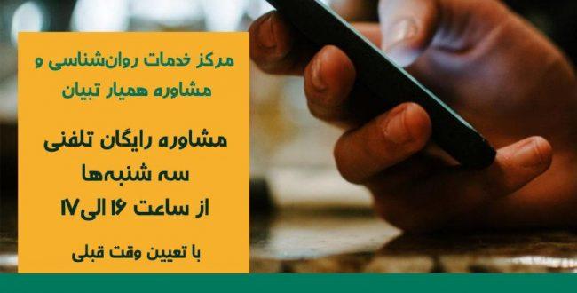 یلدای روان شناسی ایران