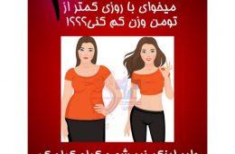 موضوع  اضافه وزن  و چاقی